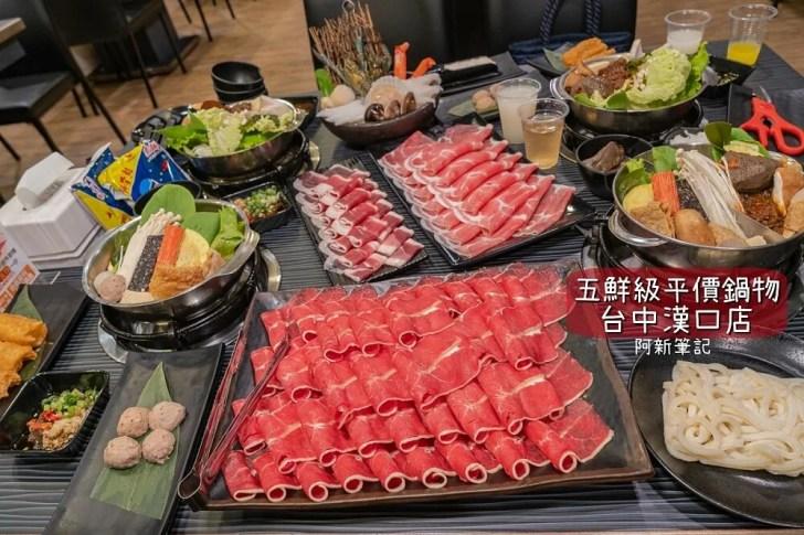 5starlimitpot - 熱血採訪│南部來的五鮮級平價鍋物漢口店,17盎司肉量有夠狂,還有個人鴛鴦鍋吃爽爽
