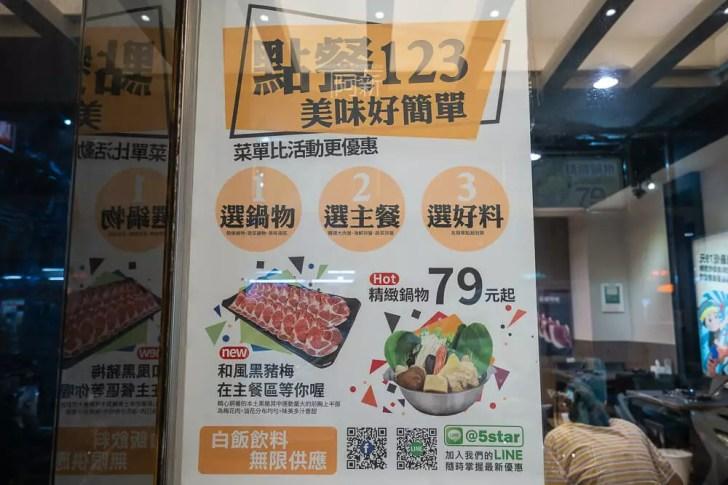 DSC09460 - 熱血採訪│南部來的五鮮級平價鍋物漢口店,17盎司肉量有夠狂,還有個人鴛鴦鍋吃爽爽
