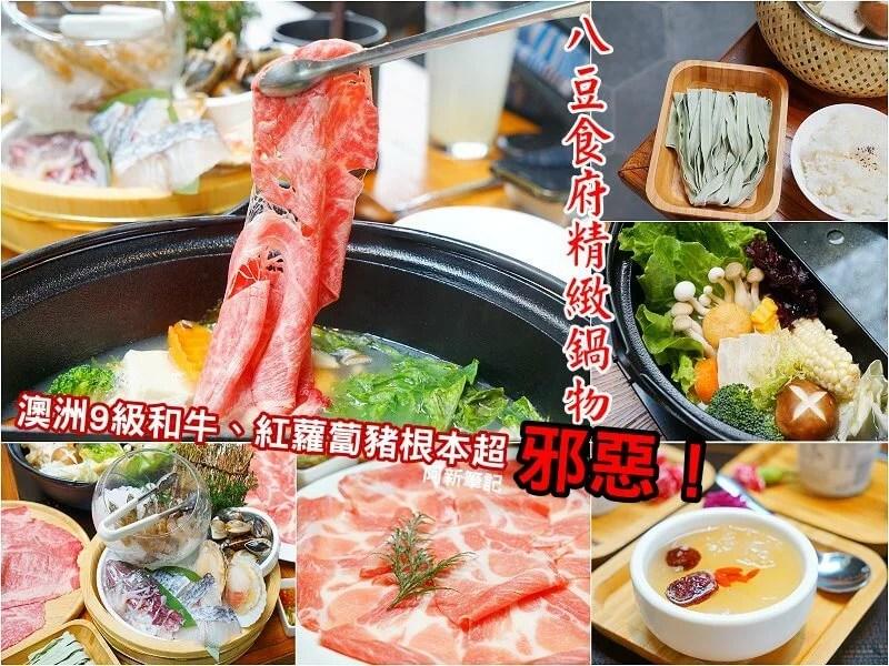 八豆食府精緻鍋物-01