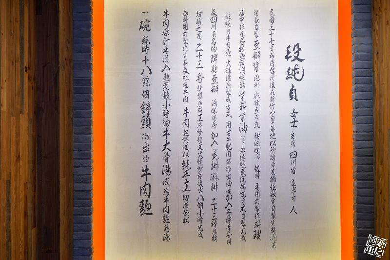 台中段純貞牛肉麵-14