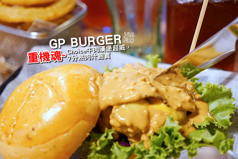 GP-BURGER-49