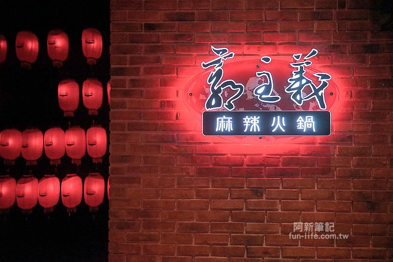 郭主義麻辣火鍋台中旗艦店-04