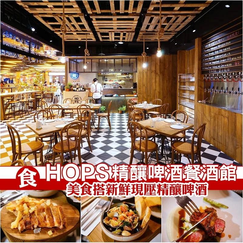 HOPS精釀啤酒餐酒館-35