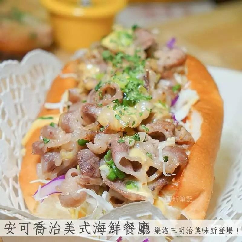 安可喬治龍蝦螃蟹美式海鮮餐廳-01