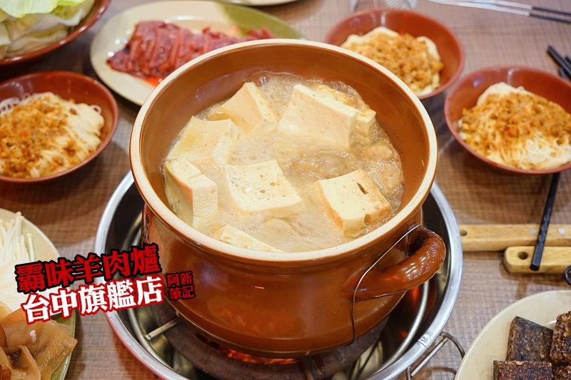 台中霸味羊肉爐旗艦店-01