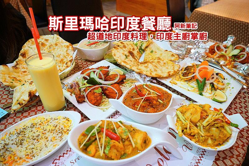 斯里瑪哈印度餐廳-42