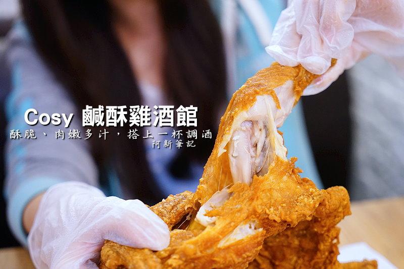 Cosy鹹酥雞酒館-01