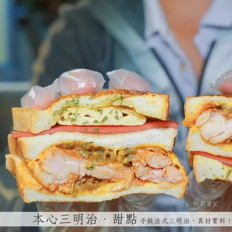 本心三明治甜點-01