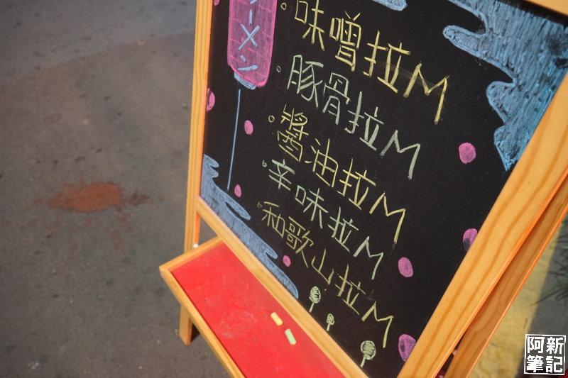 火曜拉麵-03