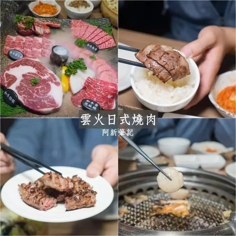 台中雲火日式燒肉-01