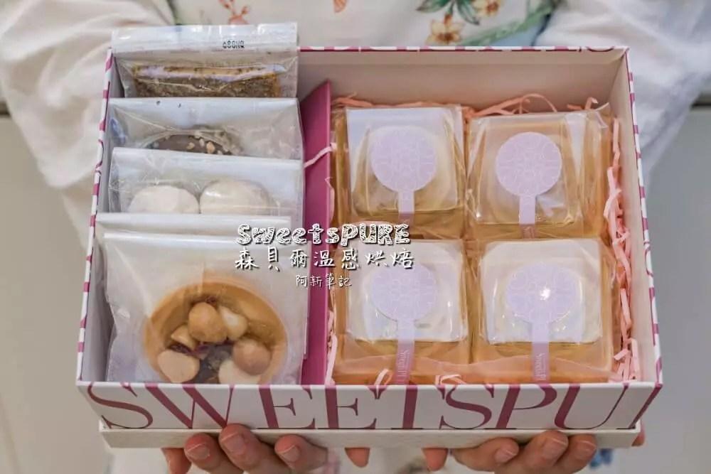 中秋禮盒,中秋禮盒推薦,SweetsPURE,森貝爾溫感烘焙-41