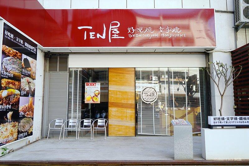 Ten屋-2