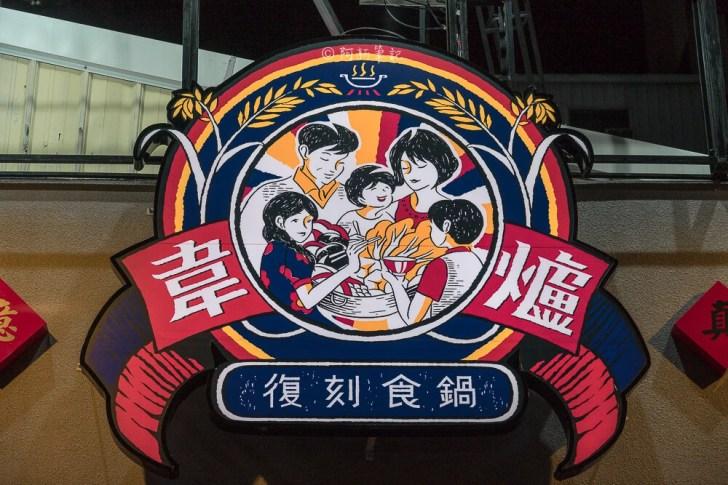 DSC09197 - 熱血採訪│台中營業到凌晨三點的火鍋店!宵夜場直接3倍肉量1斤優惠價,就在韋爐復刻食鍋