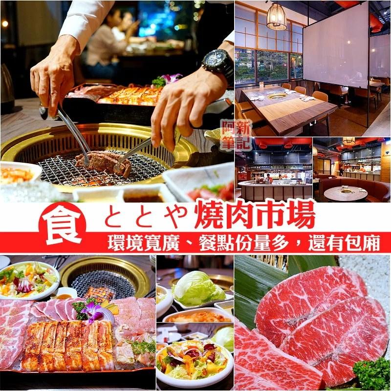燒肉市場-65