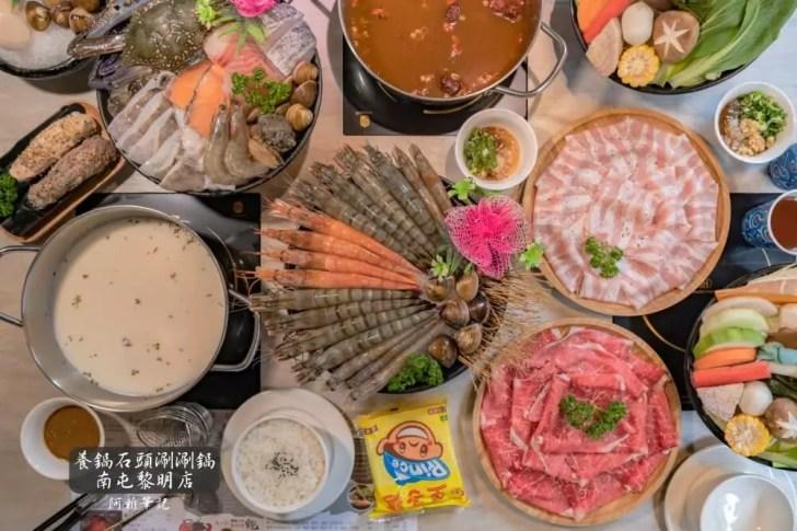 yang guo - 熱血採訪│台中養鍋南屯黎明店,A+B海陸組合份量多到炸,根本吃不完...激推螃蟹、大蝦鍋!