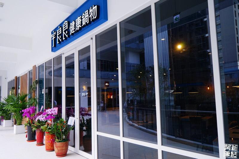 宇良食中科國安店-04