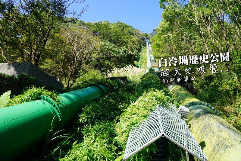 白冷圳歷史公園-30