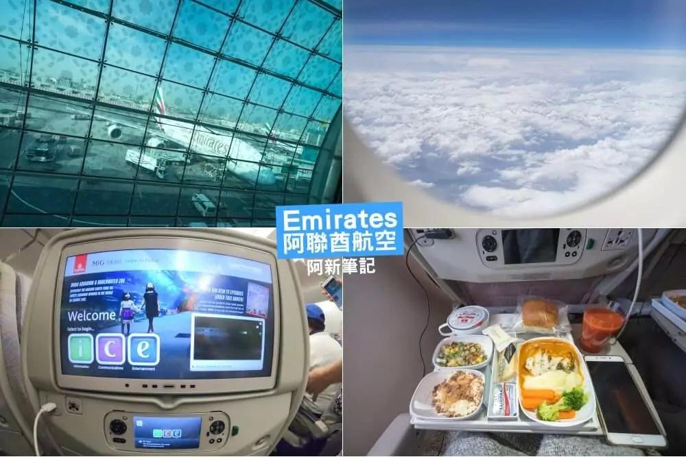 阿聯酋航空.阿聯酋航空體驗,阿聯酋航空評價.阿聯酋航空經濟艙,搭機體驗-01