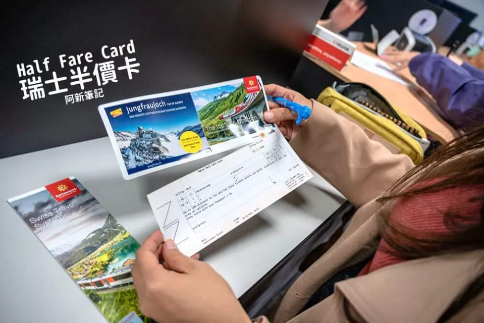瑞士半價卡2019,瑞士半價卡klook,瑞士半價卡現場買,瑞士半價卡kkday,瑞士半價卡家庭卡,瑞士半價卡一人一張,瑞士半價卡特價,half fare card,swiss half fare card購買,swiss half fare card 2019,swiss half fare card kkday,swiss half fare card promotion.swiss pass half fare card比較