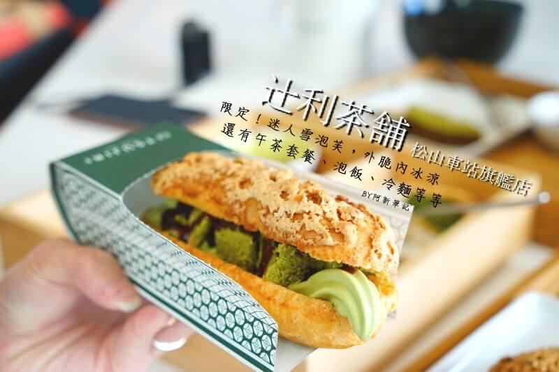 辻利茶舗松山店-01