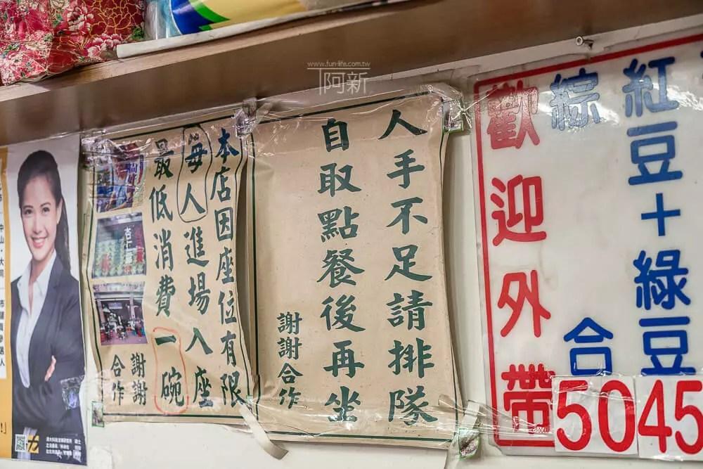 迪化街小吃,顏記杏仁露,茂豐杏仁露,迪化街美食-09