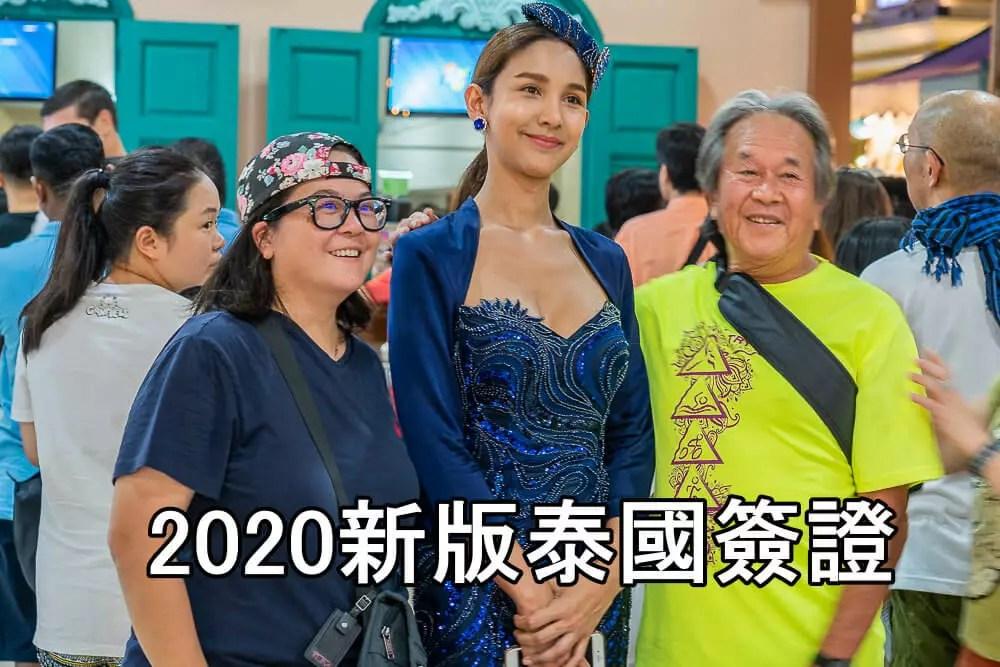 網站近期文章:2020泰國簽證新制 |泰簽不改了!依照原先方式申請即可喔~新制三月開跑!