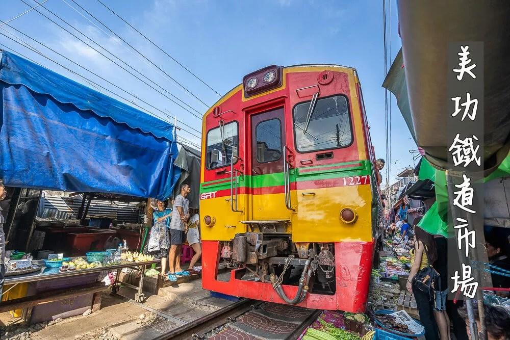 Maeklong Railway Market,Q毛阿偉,曼谷市集,曼谷旅遊,曼谷自由行,泰國傳統市場,泰國包車必去,泰國必去景點,泰國旅遊,泰國曼谷必去景點,爆笑鐵支路,美功鐵路市場,美功鐵路市集,美功鐵道市集 @走!旅行去
