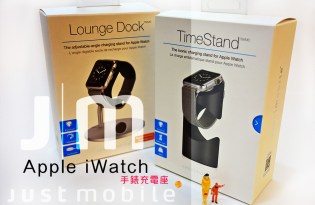 [開箱]Apple Watch推薦充電座@Just Mobile TimeStand,LoungeDock