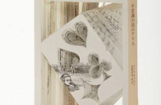 [故事書設計]3D雕刻立體書