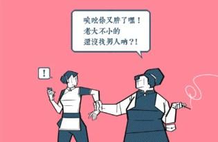 [圖文插畫]春節防身術