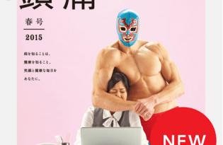 [平面設計]日本Aisei藥局形象廣告