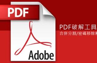[設計工具]PDF檔案合併分割/密碼移除解密工具
