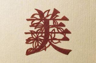[字型設計]日本出品「紙雕文字藝術」