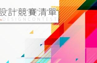 [懶人包]設計比賽推薦清單五月份@產品設計/平面微電影賺獎金