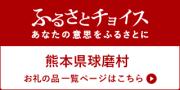 熊本県球磨村 お礼の品一覧ページはこちら