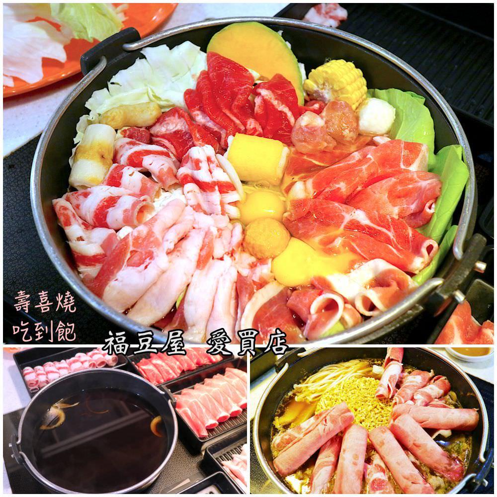 福豆屋-愛買店 挑戰台南CP值最高的壽喜燒+火鍋吃到飽,雙種鍋物給你雙重享受