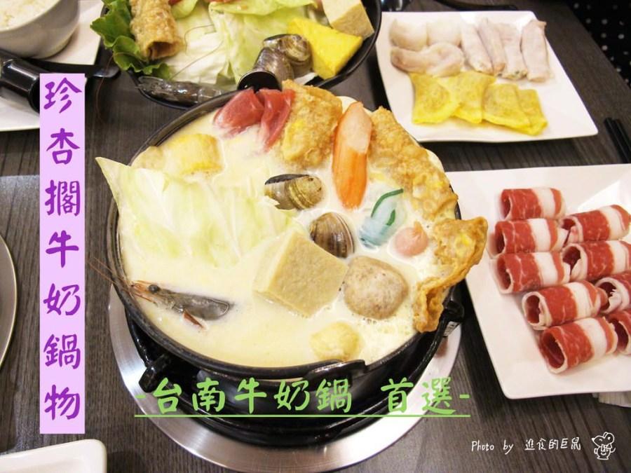 『珍杏擱牛奶鍋物』二訪:台南牛奶鍋首選|牧場直送鮮奶|純正牛奶鍋|料多味美又實在|