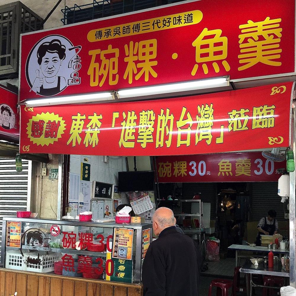 一味品碗粿|在地台南人最愛最推薦的碗粿,傳承吳師傅三代的好味道