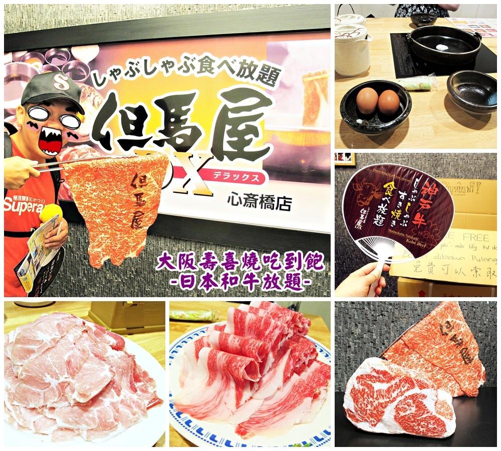 大阪美食推薦|但馬屋 デラックス DX 心斎橋店。壽喜燒/涮涮鍋吃到飽,90分鐘放題!日本和牛吃到飽。