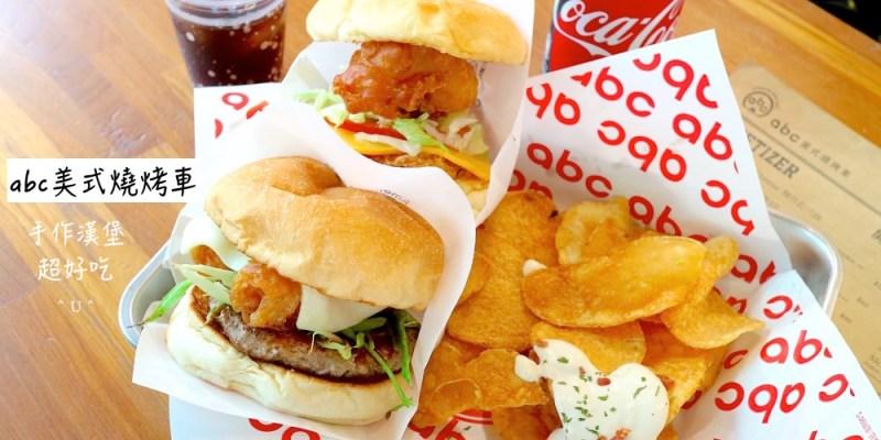 Abc美式燒烤車:麻辣鍋口味的漢堡,你吃過了嗎? 隱身台南大菜市內的美式餐車,讓人一吃就上癮 台南國華街正興商圈