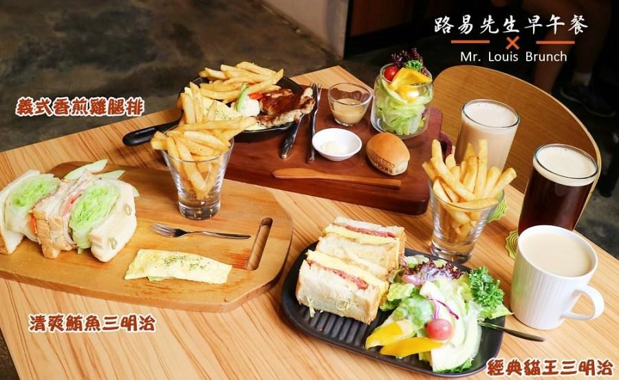 路易先生早午餐:台南超高CP值早午餐推薦(已歇業)