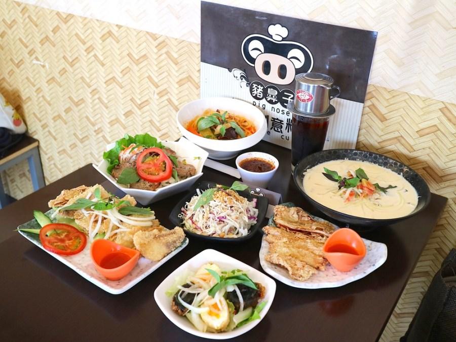 豬鼻子越式創意料理:台南好市多旁的美味越南河粉,平價又美味 九種湯河粉口味搭配,三種乾拌口味,八種主菜,多種選擇/台南最強 台南聚餐美食餐廳推薦