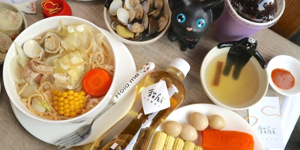 貓屋日式關東煮:永康大灣的美味關東煮、鍋燒麵,柴魚蔬菜湯頭每日新鮮熬煮,現點現煮的暖胃享受|近崑山科技大學