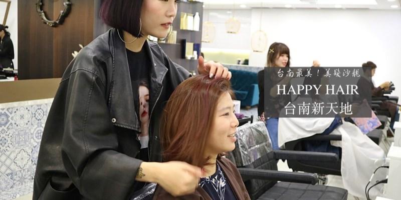 HAPPY HAIR台南新天地:台南最美的美髮沙龍髮廊,隱身在新光三越百貨公司裡,讓你美美逛街吃飯趣/也有配合百貨滿額活動喔!!