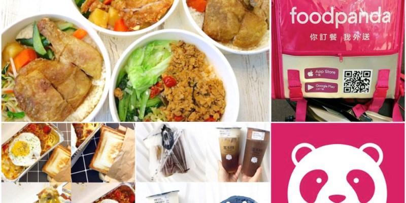 foodpanda-taiwan:熊貓外送怎麼點最優惠?好友優惠分享送100元單次全折抵優惠卷