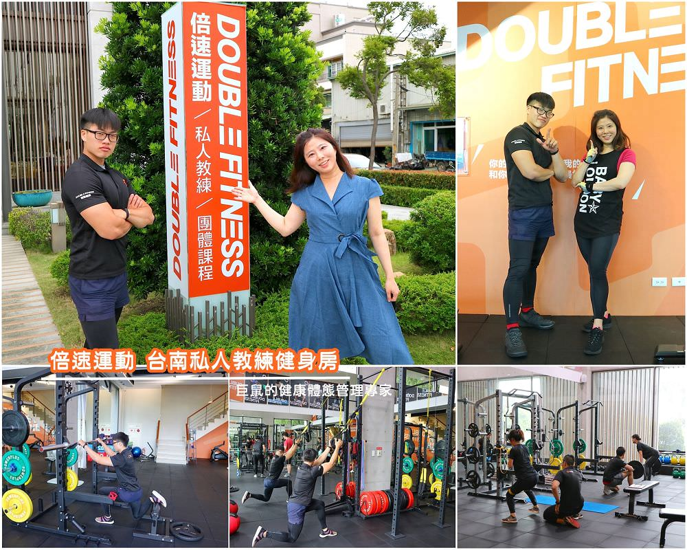 倍速運動 台南私人教練健身房:巨鼠瘦身日記-開始運動一個月配合飲食控制,健康瘦四公斤,秘密大公開! 台南私人健身教練推薦.個人專屬的一對一健身教練陪訓.客製化訓練計畫