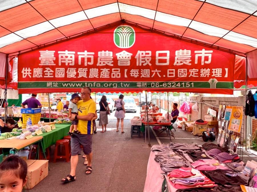 週末限定!!!台南市農會假日農市:全台灣歷史最悠久的假日農夫市集,你去過了嗎?/農遊卷兌換使用教學