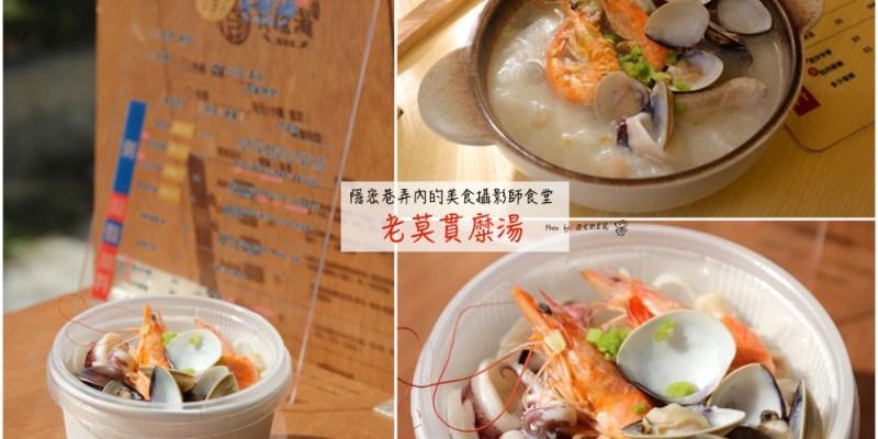 老莫貫糜湯:隱身台南河樂廣場旁巷弄內的海鮮粥|白蝦嚴選雲林無毒蝦,給你最美好的鮮甜感受|每日限量提供,建議先預約