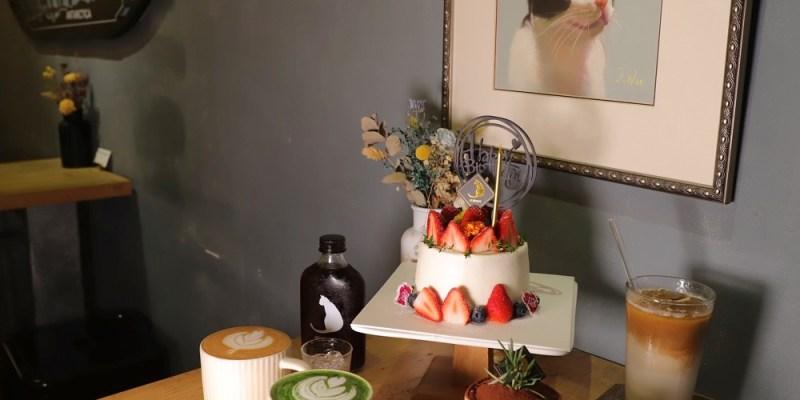 肥貓咖啡:2020草莓季來了!限定款草莓戚風蛋糕.草莓生日蛋糕,給你滿滿的酸甜草莓幸福滋味|神農街必去咖啡店推薦