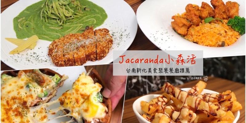 Jacaranda小森活:台南新化聚餐餐廳推薦/溫馨氛圍.餐點美味/鄰近新化老街.山上區水道博物館.南科園區